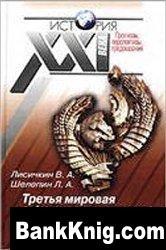 Книга Третья мировая информационно-психологическая война           pdf