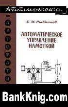 Книга Автоматическое управление намоткой djvu+ocr 2,32Мб