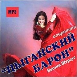 Аудиокнига Цыганский барон (радиоспектакль)