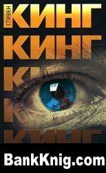 Книга Мертвая зона - Стивен Кинг doc+fb2 2,6Мб