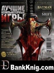 Журнал Лучшие компьютерные игры №11 2009 djvu 10Мб