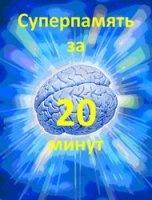 Аудиокнига Суперпамять за 20 минут pdf,doc 5,62Мб