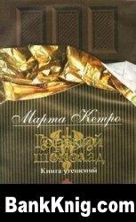Книга Горький шоколад. Книга утешений fb2 1,27Мб