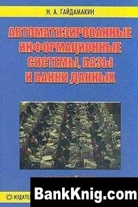 Книга Автоматизированные информационные системы, базы и банки данных. Вводный курс pdf 3,71Мб
