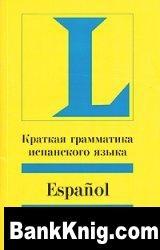 Книга Espanol. Краткая грамматика испанского языка. Учебное пособие djvu 2,15Мб