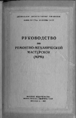 Книга Руководство по ремонтно-механической мастерской (МРМ)