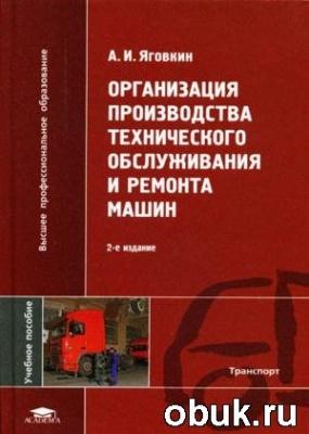 Книга Организация производства технического обслуживания и ремонта машин