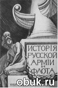 Книга Исторiя русской армiи и флота. Том 9