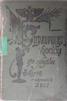 Книга Справочная книжка для офицеров