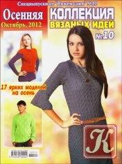 Книга Коллекция вязаных идей № 10 2012