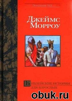 Книга Библейские истории для взрослых
