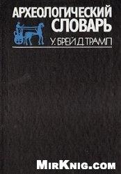 Книга Археологический словарь