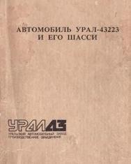 Книга Автомобиль Урал-43223 и его шасси