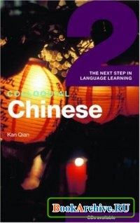 Книга Colloquial Chinese 2. The Next Step in Language Learning / Разговорный китайский 2.