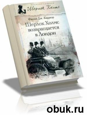 Книга Филип Дж Карраэр - Шерлок Холмс возвращается в Лондон