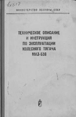 Книга Техническое описание и инструкция по эксплуатации колесного тягача МАЗ-538