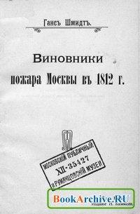Книга Виновники пожара Москвы в 1812 г.