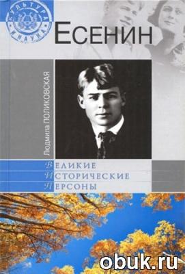 Книга Людмила Поликовская. Есенин
