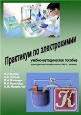Книга Практикум по электрохимии