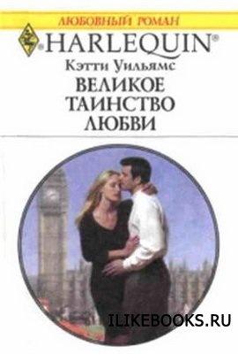 Книга Уильямс Кэтти - Великое таинство любви