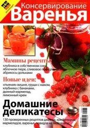 Журнал Теленеделя. Специальное приложение №85 2012. Консервирование. Варенья
