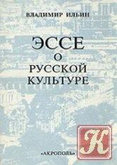 Книга Эссе о русской культуре