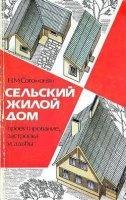 Журнал Сельский жилой дом: проектирование, застройка усадьбы - Согомонян Н.М.