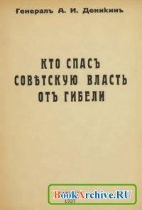 Кто спас Советскую власть от гибели.