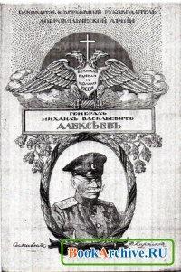 Книга Основатель и Верховный Руководитель Добровольческой Армии генерал М.В.Алексеев.