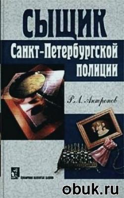 Книга Серия «Приключения знаменитых сыщиков» (2 книги)