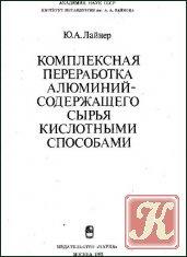 Книга Комплексная переработка алюминий-содержащего сырья кислотными способами