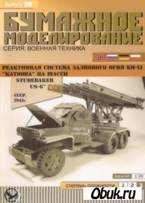 Катюша на шасси Studebacker-US6 (Бумажное моделирование №20)