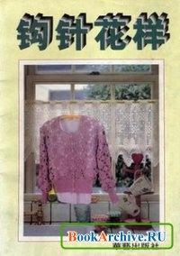 Bianzhi (Crochet patterns clothing).