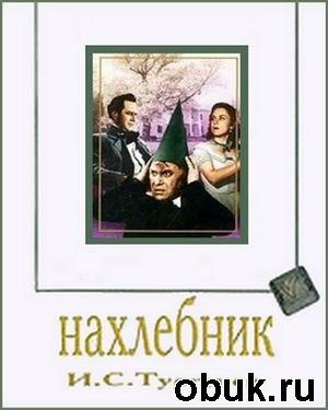 Иван Тургенев - Нахлебник (Аудиоспектакль)