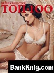 Журнал Белье и колготки. Топ-100 №1 2010
