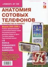 Книга Анатомия сотовых телефонов. Устройство и ремонт