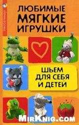 Книга Любимые мягкие игрушки