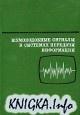 Книга Шумоподобные сигналы в системах передачи информации