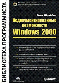 Книга Недокументированные возможности Windows 2000.
