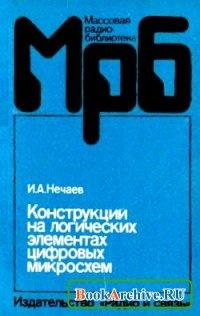 Книга Конструкции на логических элементах цифровых микросхем.