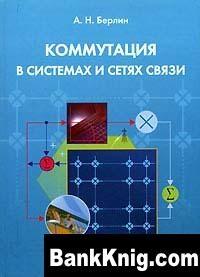 Книга Коммутация в системах и сетях связи