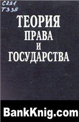 Книга Общая теория права и государства: Учебник Под ред. В.В. Лазарева