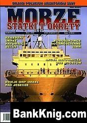 Журнал Morze Statki i Okrety 2008 No 05