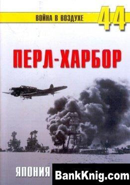 Книга Война в воздухе №44