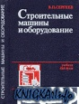 Книга Строительные машины и оборудование.