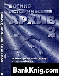 Журнал Военно-исторический архив. Выпуск 2 (1998)