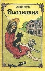 Аудиокнига Поллианна