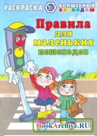 Книга Волшебный карандаш – Правила для маленьких пешеходов