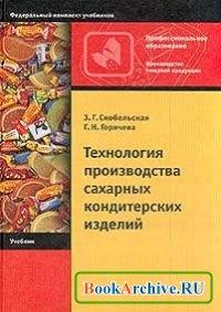 Книга Технология производства сахарных кондитерских изделий.