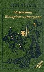 Аудиокнига Марикита,Кокардас и Паспуаль,История Горбуна (аудиокнига)